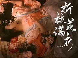 原创唯美古风MV《折枝花满衣》