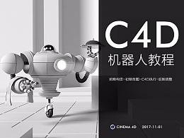 炫酷机器人-c4d小教程-机器人-基础操作-理论