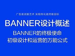 初级设计师-运营-广告banner设计的万能公式-设计方法设计观点