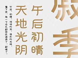 《雅黑篆》标题字体设计