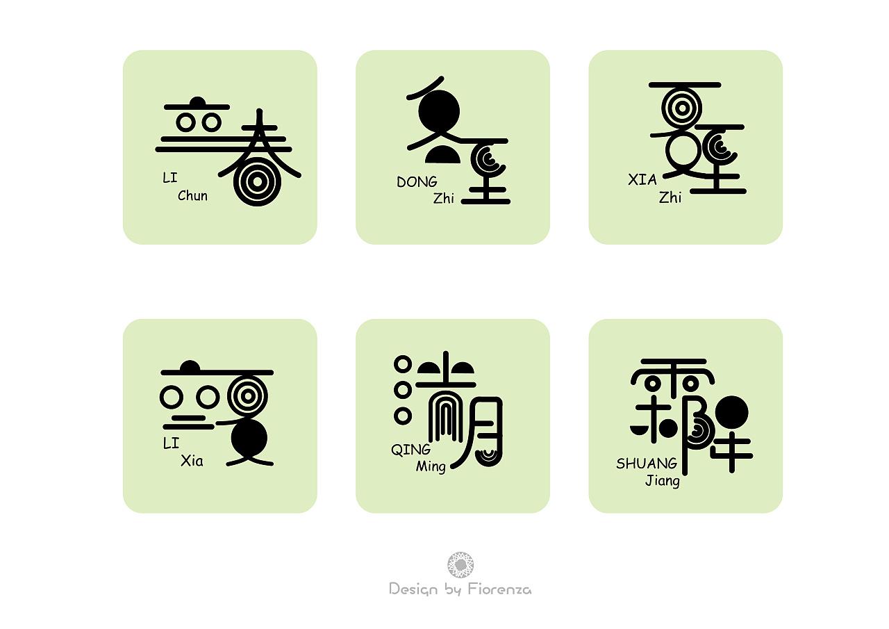 排版成日历书签,这样二十四节气字体设计就能最大限度的发挥它的作用.图片