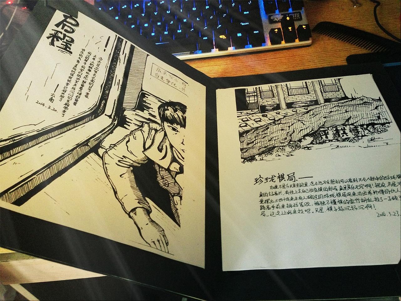 云南游记(手绘日记)