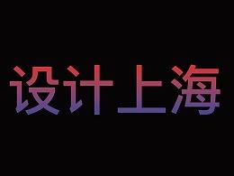 设计上海展 展品全集
