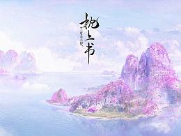 《三生三世枕上书》(上)