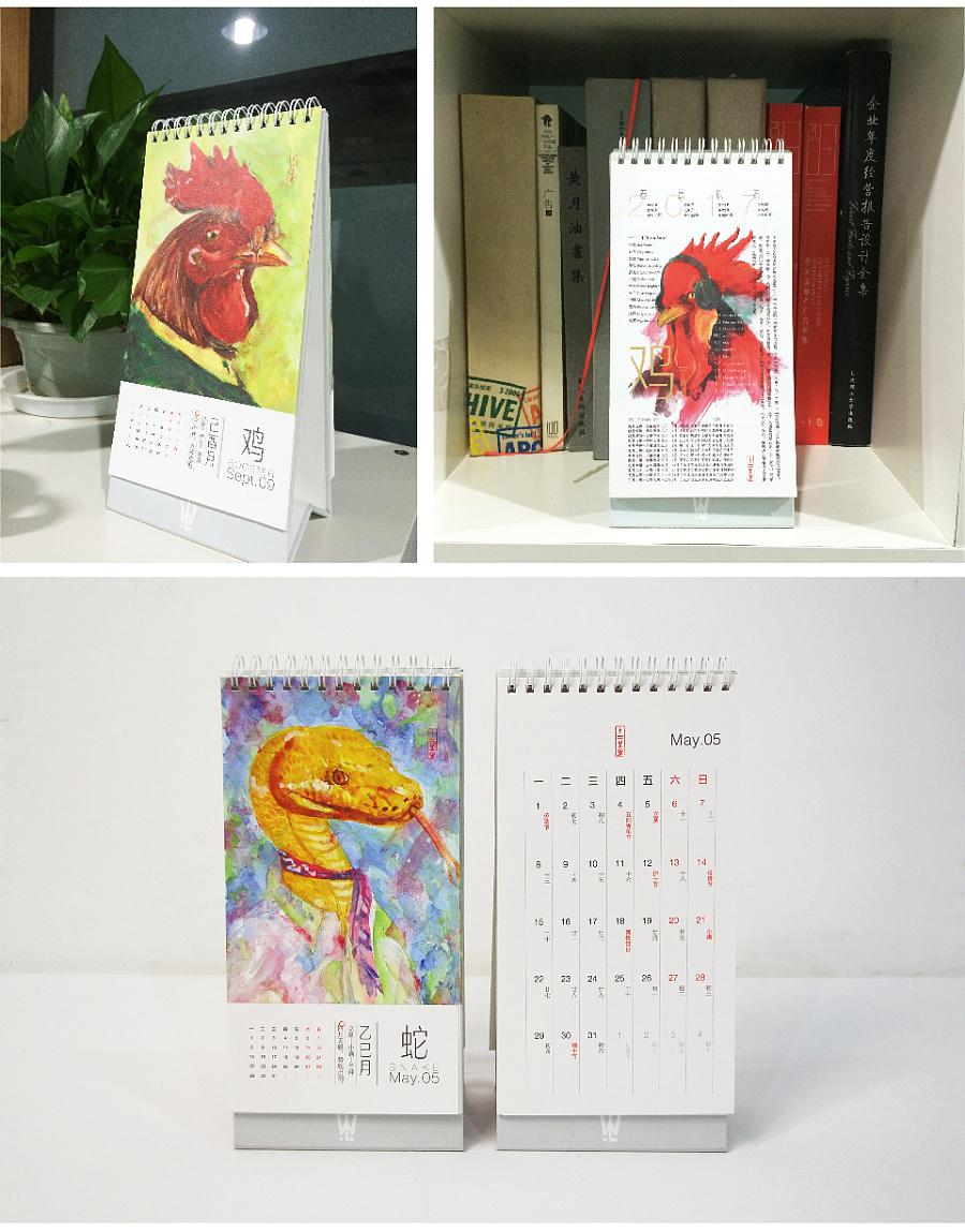 查看《天干地支十二生肖2017鸡年台历》原图,原图尺寸:960x1226