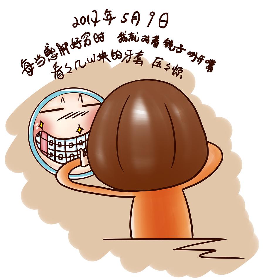 牙套日记九周目|单幅漫画|动漫|starfoammoon - 原创图片