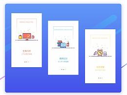 三则引导页设计