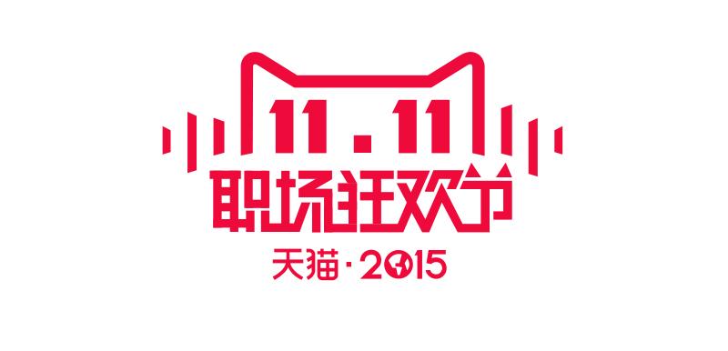 2015双十一logo图片