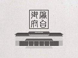一款房地产豪宅logo设计