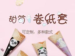 详情页——冰淇淋甜筒卡纸套