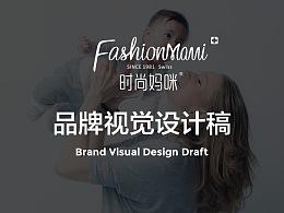 Fashion Mami 2018年品牌设计稿
