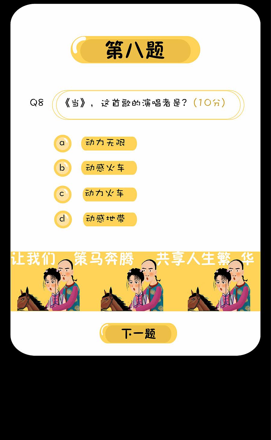 答题小游戏H5|移动端\/H5|网页|多加葱花 - 原创