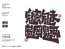 日式手写风格练习(加部分商业合作)