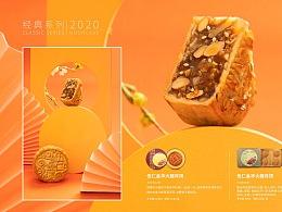 元朗荣华 X 21.D 月饼拍摄 画册设计