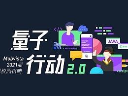 Mobvista汇量科技2021届校招空宣视频包装设计
