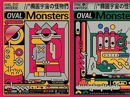 Oval monsters-椭圆宇宙的怪物们