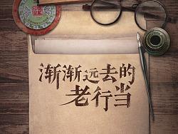 人民日报【渐渐远去的老行当】H5
