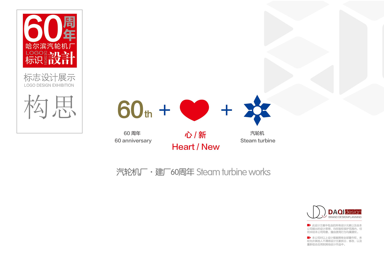 哈尔滨汽轮机厂60周年标志|平面|标志|大齐品牌设计师
