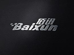佰讯科技 原创logo设计欣赏