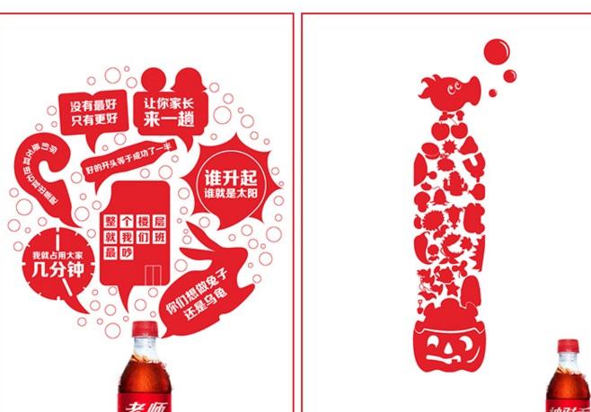 一些可口可乐的创意作品|banner/广告图|网页图片
