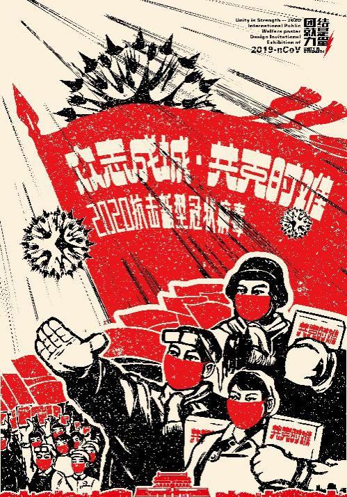 """团结就是力量——2020抗击""""新型冠状病毒""""国际公益海报设计邀请展纪实合集一插图(101)"""