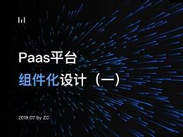 『 PaaS平台移动端表单组件改版项目小结』