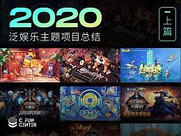 2020泛娱乐主题项目总结(上篇)
