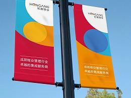 宏港物业 HONGANG PROPERTY
