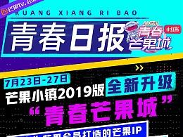 2019青春芒果节-青春芒果城 线上宣传物料