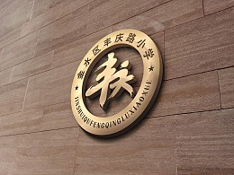 丰庆路小学logo