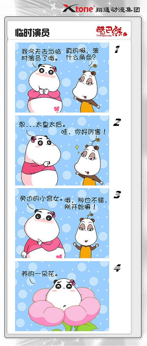 xtone翔通漫画集团酷巴熊四格漫画(三)音同人梦死神动漫图片