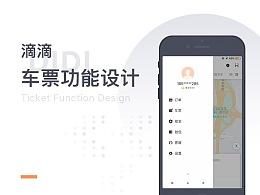 滴滴丨车票功能 UI/UX 设计