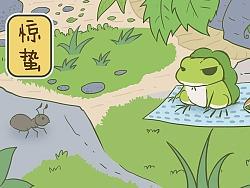 旅行青蛙同人插画 by 华仔DAOHUA