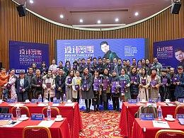 广西设计界盛会《2019设计突围》梁宏宁演讲会于南宁国际会展中心圆满结束