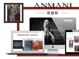 恩曼琳 ANMANI 网页改版