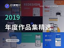 2019年应谋鬼计团队精选作品集