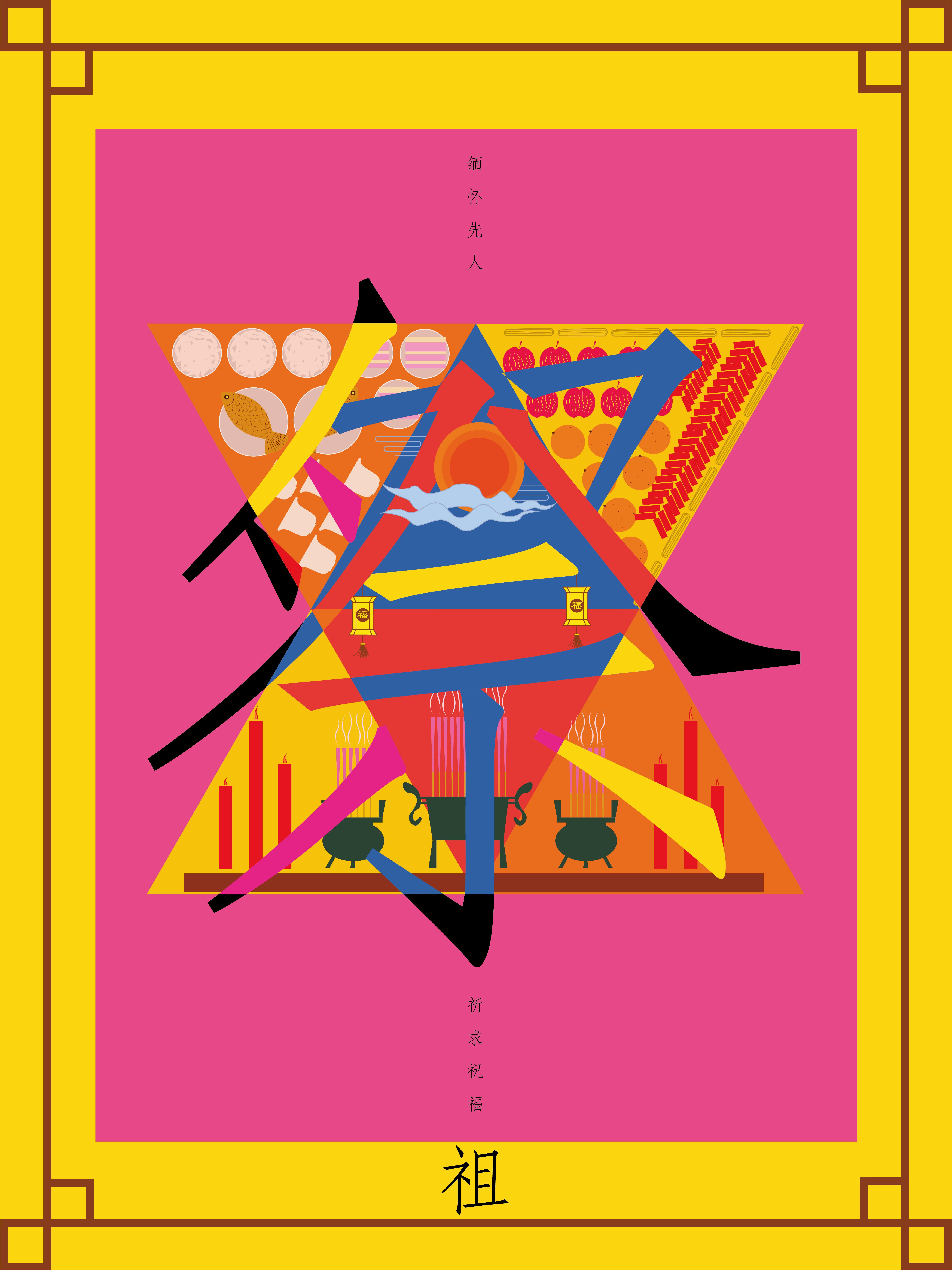 春节习俗招贴设计毕业设计图片