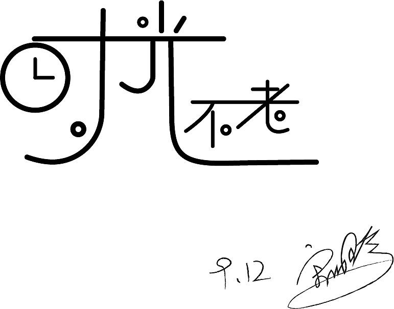 30北京|ui设计师字体不老,我们不散原创-平面-文件时光室内设计招标学校图片