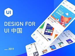 UI中国1.0概念设计