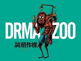 热捯效应【DRMA ZOO】