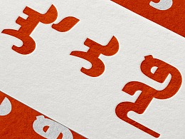来伊份蒙古文字体设计