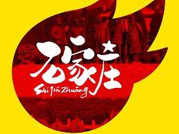 石家庄(祝贺站酷成立十三载 生日快乐!)