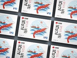 行若/急冻海虾包装
