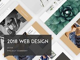 2018网页设计整理