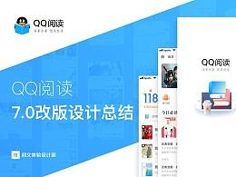 QQ阅读7.0改版总结