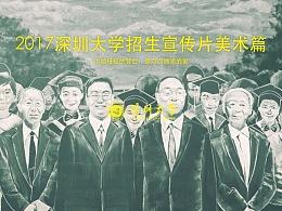 深圳大学2017宣传片