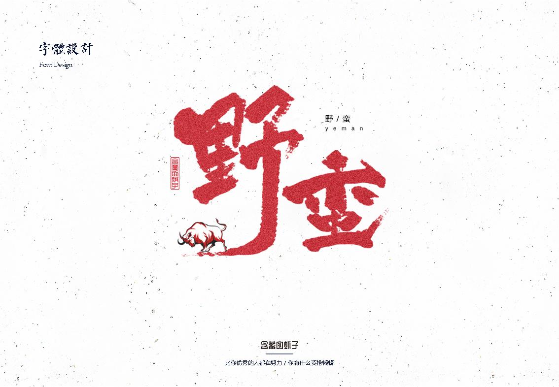 字体设计练习【贰】|平面|字体/字形|summer_夏