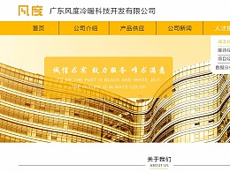 广东风度公司官网
