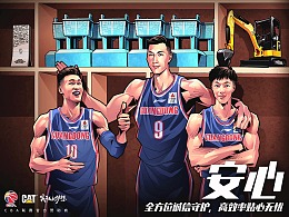 CAT挖掘机CBA篮球复赛美漫写实插画,广东北京新疆