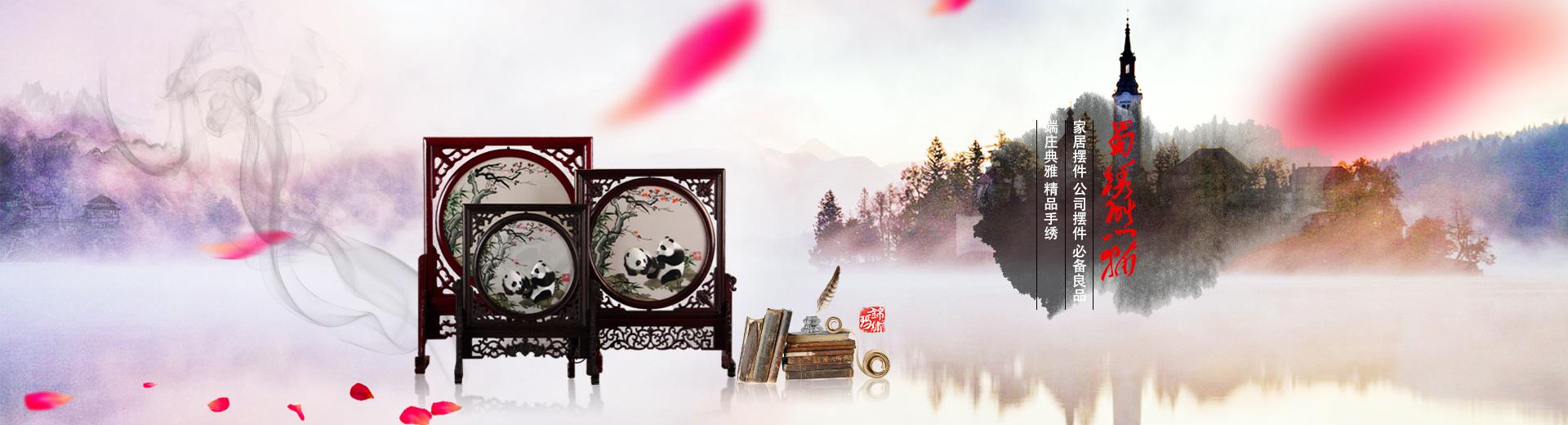 几张banner 蜀绣 蜀锦